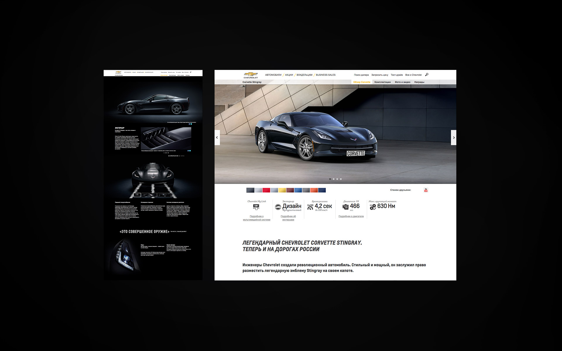 Official website Chevrolet.