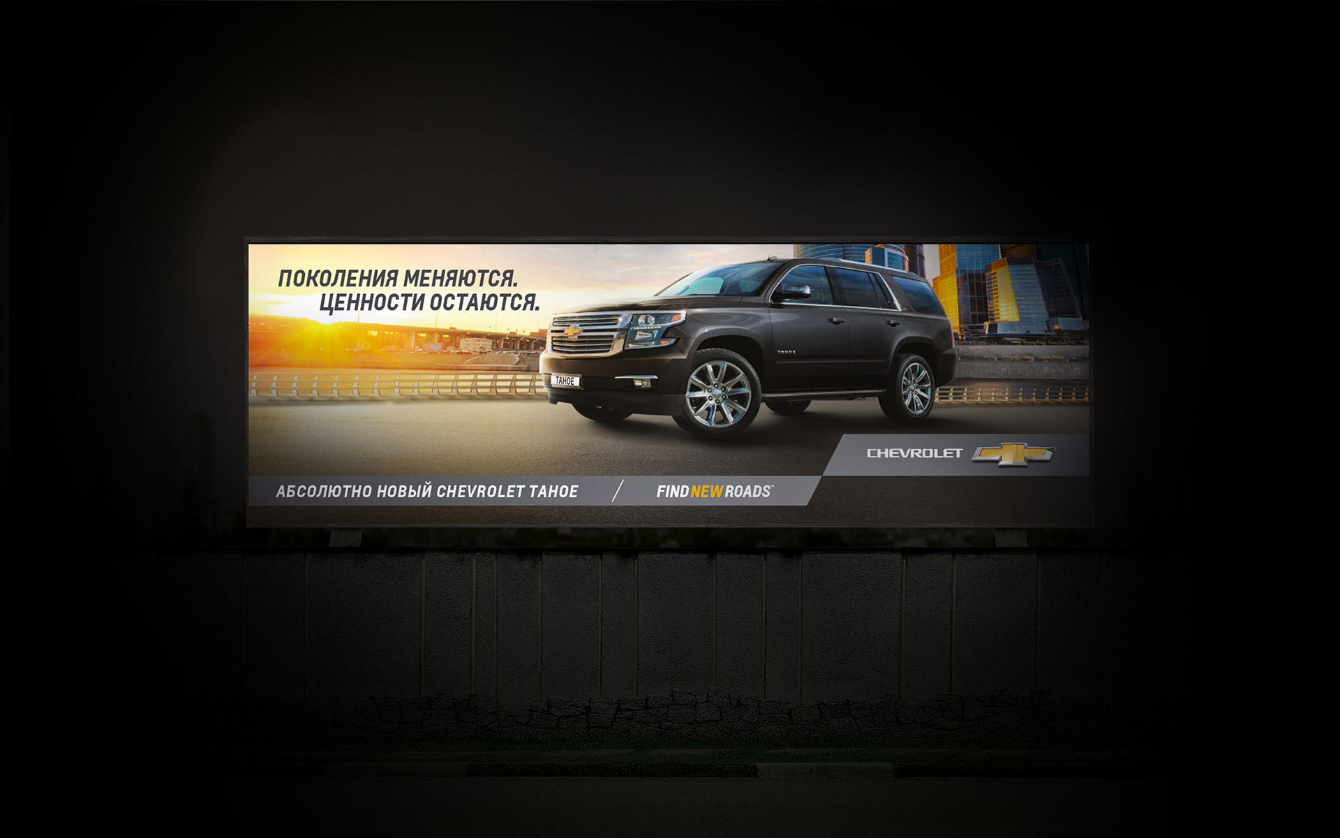 Chevrolet Tahoe 2015 advertising.