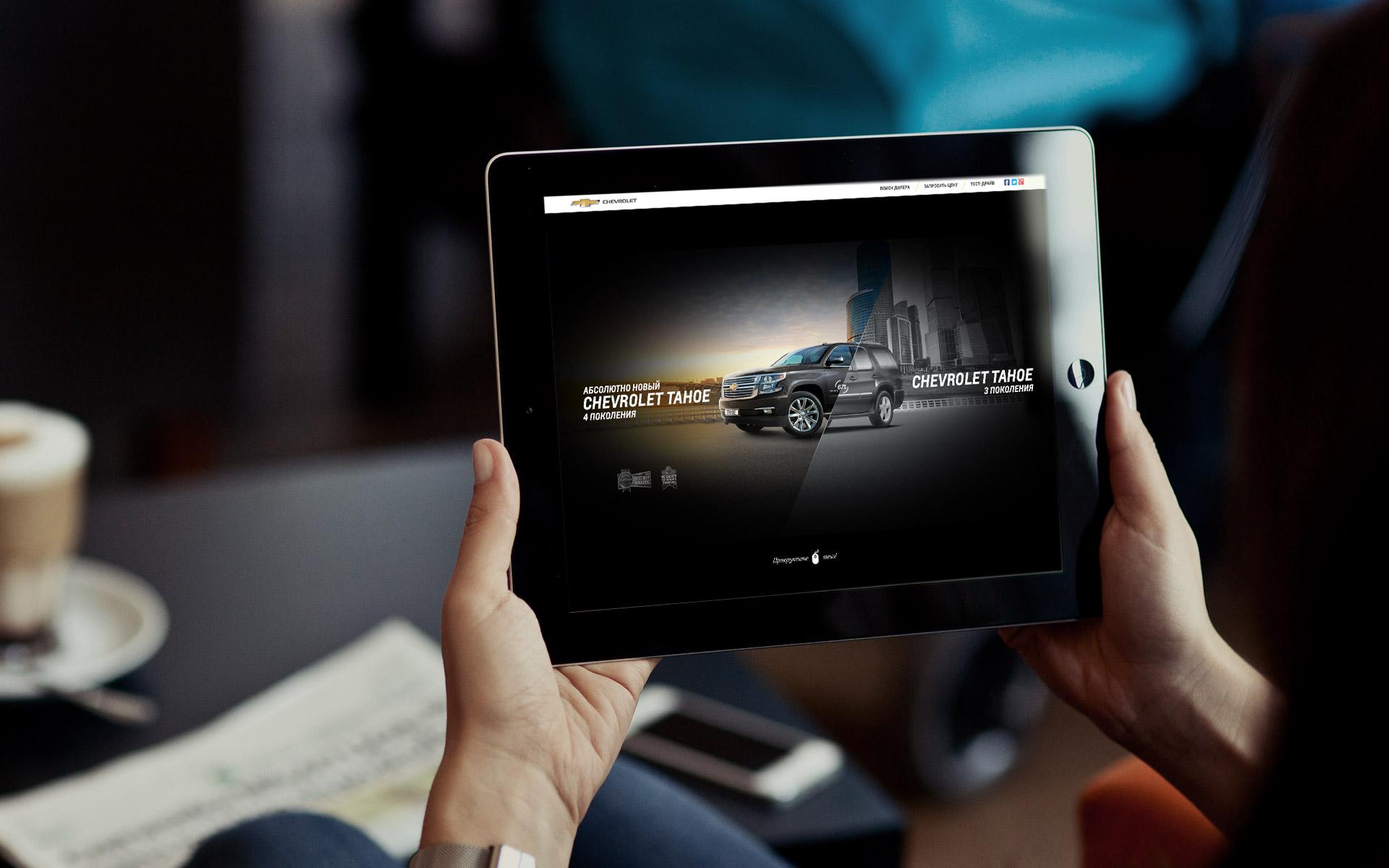 Chevrolet Tahoe 2015 promo site.