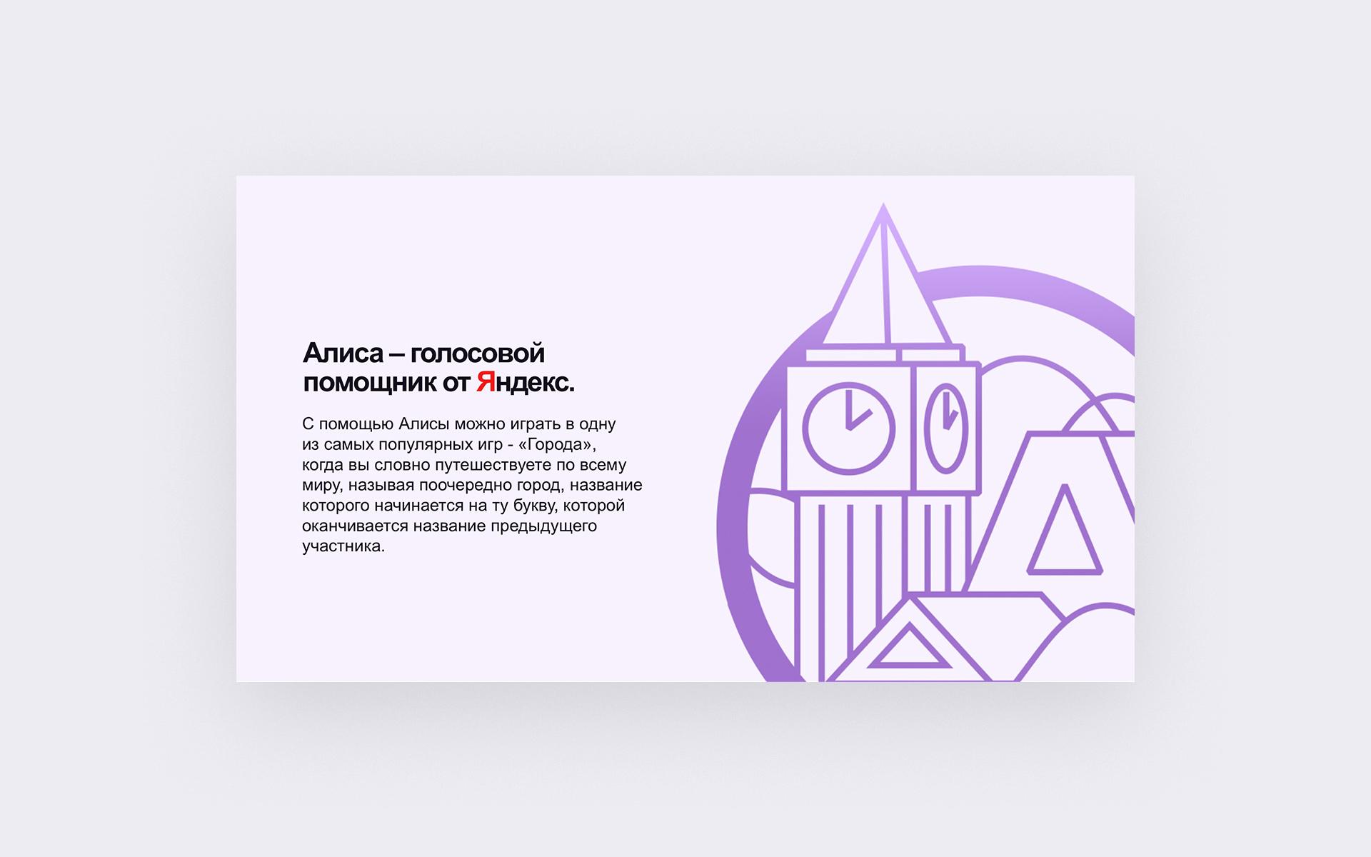 Яндекс города